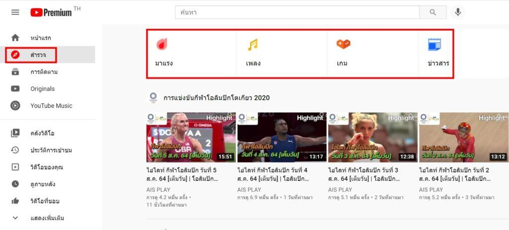 วิธีการหา idea การทำคอนเทนต์จาก Youtube